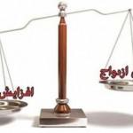کاهش ۵.۱ درصدی آمار ازدواج در همدان