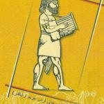 ائل نمایش لری – نمایش های مردمی