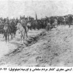 کشتار جیلولوق؛ جنایت فراموشنشدنی ارامنه در شمال غرب ایران