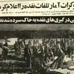 ۳۱ فروردین سال ۵۸ : سالروز قتل عام مردم آذربایجان غربی توسط احزاب تروریست کرد
