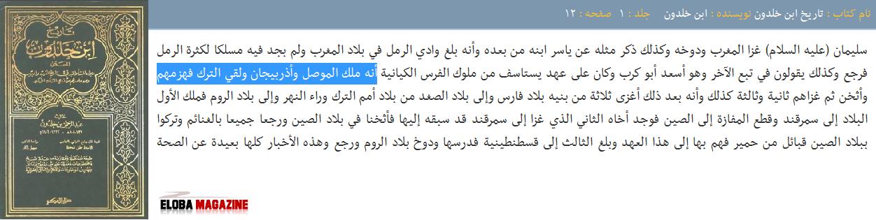ibn_xeldun_IMG 23533