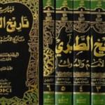 تاریخ حضور ترکان در ایران قبل از اسلام و بعد از آن + سند