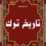 ورژن ۲ نرم افزار اندرویدی تاریخ ترک منتشر شد