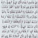 قرآن بینظیر و منحصر به فرد به خط بابر شاه