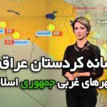 روزنامه همشهری آرامش شمال غربی کشور را بر هم می زند