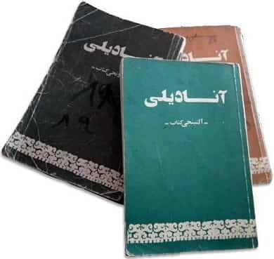 پیرامون الفبای کنونی زبان ترکی در ایران