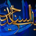 بهترين دوست از منظر امام سجاد عليه السلام