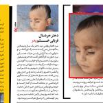 انتشار تصویر کودک شهید آذربایجانی به عنوان قربانی خشونت در افغانستان