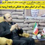 مشارکت دادگستری استان آذربایجان غربی در احیاء دریاچه ارومیه