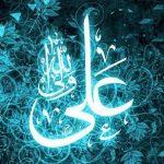 موضع حضرت علي عليه السلام در قبال بيت المال چگونه بوده است؟
