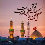 سخاوت و بخشش در سيره رفتاري امام حسين سلام الله عليه
