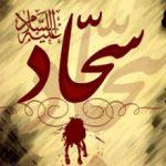 معجزات امام سجاد علیه السلام در منابع شیعه و اهل سنت