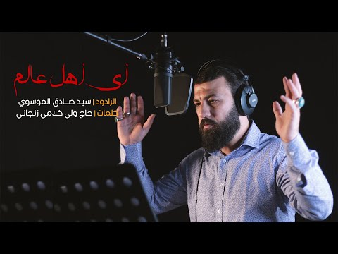 أی أهل عالم گلدی محرم | الرادود سید صادق الموسوی | محرم 1442هـ