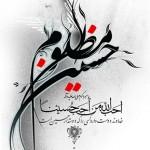 زبانحال امام حسین(ع) درکنار قبر جدش حضرت محمد(ص)
