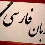 منشاء برخی ترکیب های عجیب در فارسی
