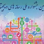 ائل اوبا ؛ برگزیده یازدهمین جشنواره ملی رسانه های دیجیتال